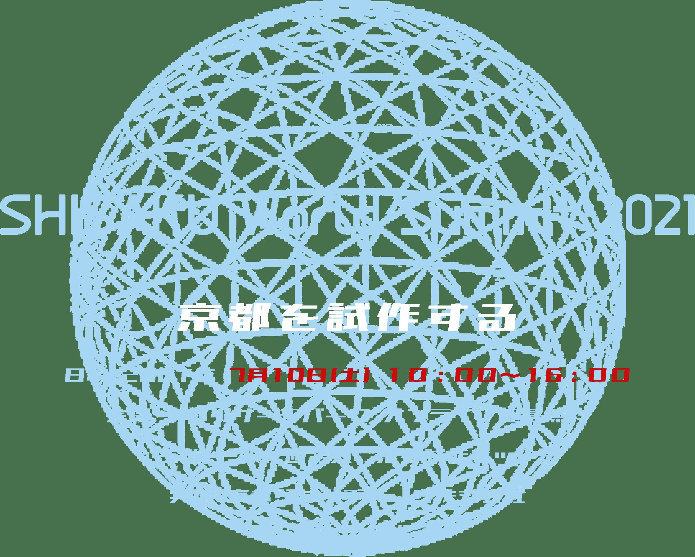 SHISAKU World Summit 2021