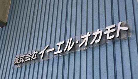 株式会社イーエル・オカモト