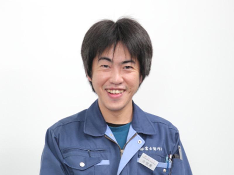 株式会社富士製作所の一押しスタッフ -小笠原 祐介