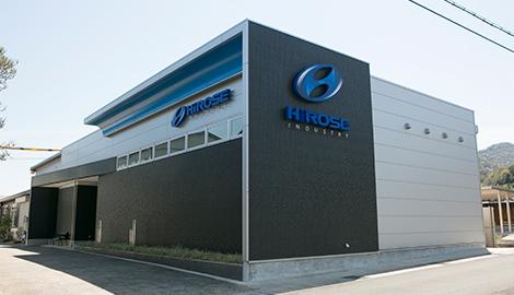 ヒロセ工業株式会社