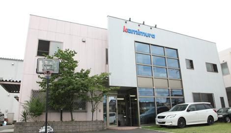 株式会社神村製作所