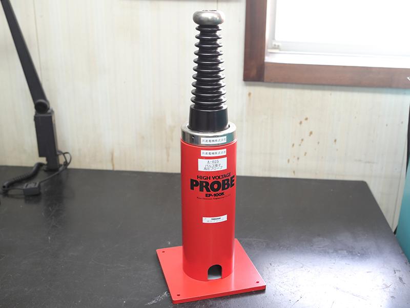 共進電機株式会社の自慢の設備 -高電圧プローブ EP-100K