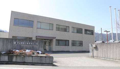 宇治電器工業株式会社