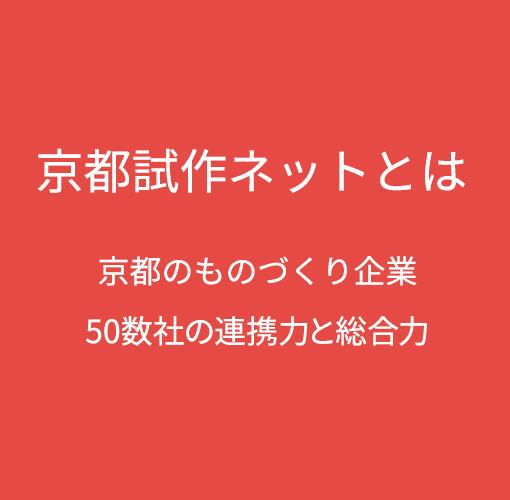 京都試作ネットとは。京都のものづくり企業50<span>数</span>社の個の力と総合力