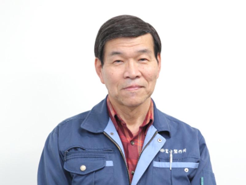 株式会社富士製作所の一押しスタッフ -押田 菊雄
