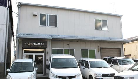 株式会社富士製作所