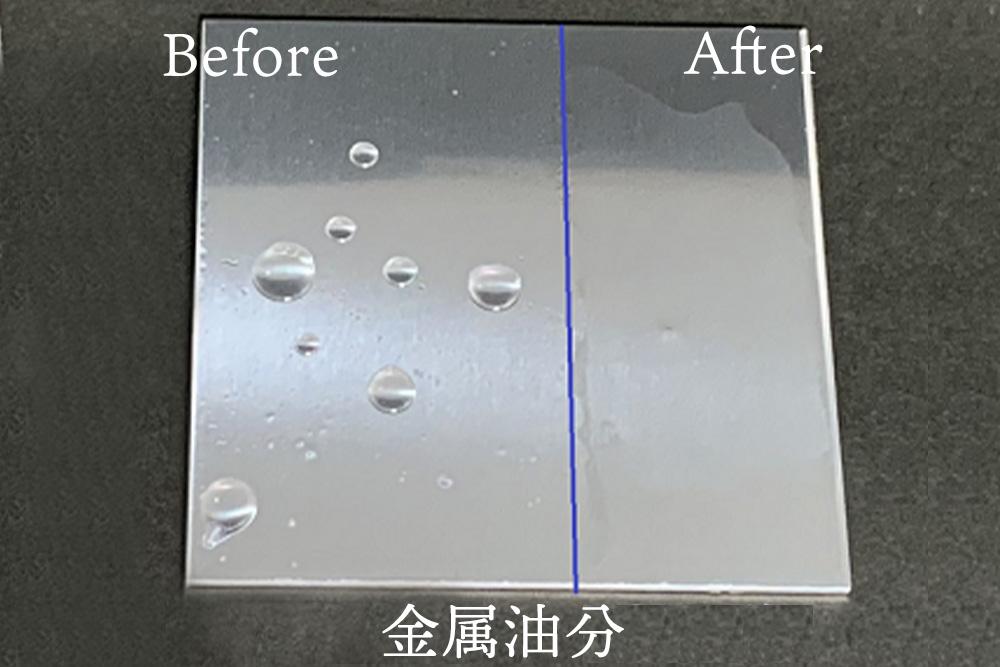 佐々木化学薬品株式会社の試作実績:洗浄
